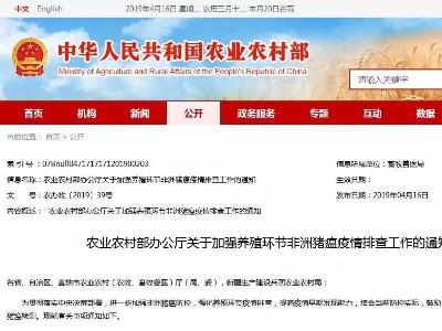 农业农村部网站