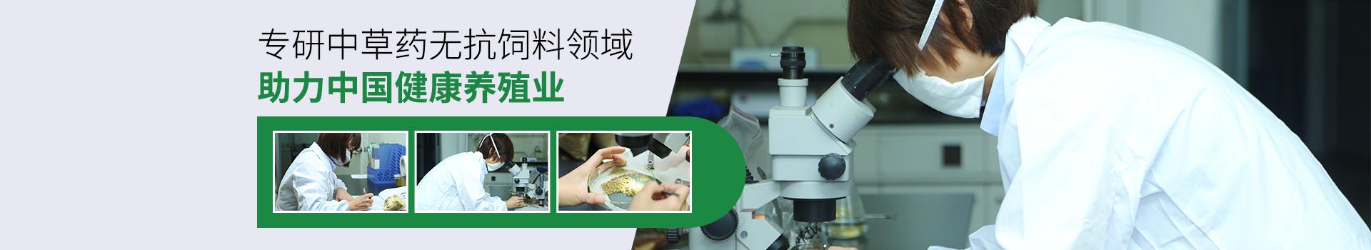 快大-专研中草药无抗饲料领域 助力中国健康养殖业