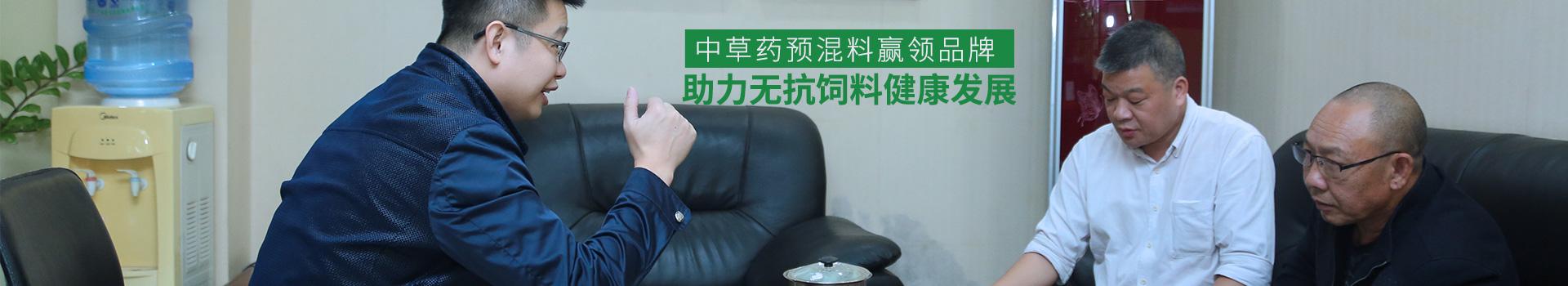 快大-中草药预混料赢领品牌