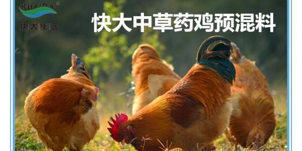 快大中草药鸡预混料