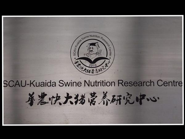 华南快大猪营养研究中心