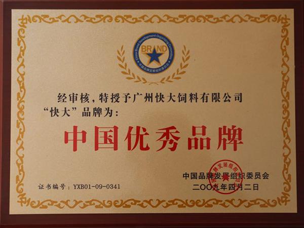 快大-中国优秀品牌