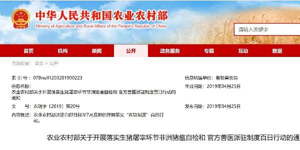 """农业农村部决定自即日起至7月底组织开展落实""""两项制度""""百日行动"""